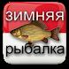 Зимняя Рыбалка Секреты Советы и Тактика by Selank66
