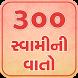 300 Swamini Vato by Nikunj Sheta