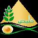albir by Majed Almramhi