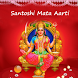 Mai to Aarti Utaru by My Devotional App