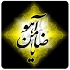 سخنان امام رضا by گروه برنامه نویسی صادروید-Sadroid