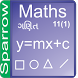 Gujarati 11th Maths Semester 1 by Sparrow Education