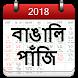 Bengali Calendar 2018 by Bharat Ki Prachin Kahani