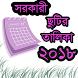 সরকারি ছুটির তালিকা ২০১৮ by Android Bangla Apps