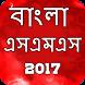 bangla sms 2017