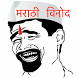 Marathi Jokes sms collection by itsVibrant