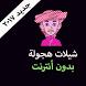 شيلات هجولة بدون انترنت by arabiya man
