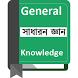 সাধারণ জ্ঞান-General Knowledge by Mehedi Hasan