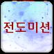 전도콘서트 by ZRoad Korea