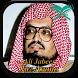 Ali Jabeer Juz Amma Mp3 by Artanabil Studio