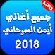 Aymane Serhani 2018 جديد by Ou Dev
