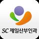 SC제일산부인과 by Saybebe