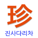 안양진사다리차[jinsadari] by JINAD BY JNJSYSTEM