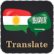 Kurdish Arabic Translator by Translate Apps