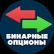 Бинарные опционы Option by Бинарные опционы Option