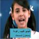 انشودة رغودة فيديو كليب بدون نت by abuala