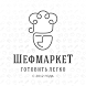 ШЕФМАРКЕТ by Chef Market LLC