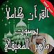 القران الكريم - ماهر المعيقلي by DEV MUSIC 06