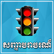 Khmer All Traffic Signs by KomSan.LTD