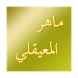 ماهر المعيقلي by ouhassoabdoallah