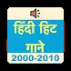 Bollywood Hindi Songs 2000-2010 (हिंदी गाने) by OneCoders