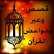 قصص الفرقآن ومواعض القرآن