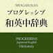 プログレッシブ和英(4版)辞典  (小学館) by ㈱富士通パーソナルズ