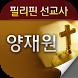 양재원 선교사 by CTS cBroadcasting
