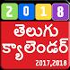 Telugu Calendar 2018 by RB Apps & Games