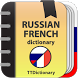 Russian ⇄ French dictionary by TTdictionary