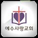 예수사랑 그리스도의 교회 by 애니라인(주)