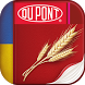DuPont™ Evalio® Каталог ЗЗР by MobiMill