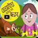 ছোটদের বাংলা ছড়া ভিডিও( bangla chora video) by Apps Banai