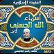 شرح أسماء الله الحسنى | Mp3 by islamiqueApps