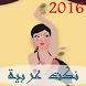 نكت عربية 2016 by zerox_victoriam 2016