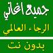 اغاني الرجاء البيضاوي by rightapps