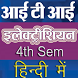 ITI Electrician 4th Sem Theory Handbook in Hindi