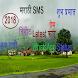 मी मराठी...Latest Marathi SMS Status jokes 2018 by Shivay