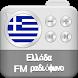 Ελλάδα FM ραδιόφωνο