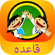 Cartoon Qaida for Kids in Urdu by Arkhitech