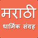 मराठी धार्मिक संग्रह | Marathi Dharmik Sangrah by Dawn Appz