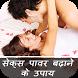 सेक्स पावर बढ़ाने के उपाय by Dhamaka Story