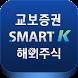 교보증권 Smart K 해외주식 by 교보증권