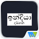 India Perspectives - Sinhalese by Magzter Inc.