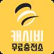 캐시비 무료충전소 - 티머니 돈버는어플 리워드앱 by cash bee