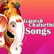 Ganesh Chaturthi Bhajan 2017 by Revolution Apps Developer