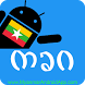 Myanmar Font Changer by 100 Phoe 3 Khu Apps