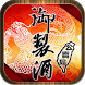 MIT防偽利器 by SoftMobile Technology Corp