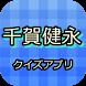 千賀健永クイズ by 葵アプリ