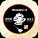 お好み焼き・鉄板焼き もりもと by GMO Digitallab, Inc.